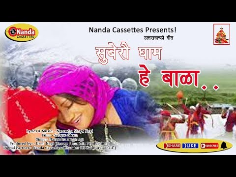 Garhwali New Song | Hey Bala Full MP3 Song-Anuradha Nirala | Subero Gham