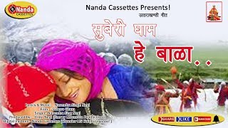 Garhwali New Song | Hey Bala Full MP3 Song-Anuradha Nirala | Subero Gham