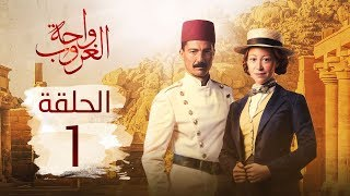 مسلسل واحة الغروب | الحلقة الأولى - Wahet El Ghroub Episode 01