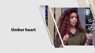 سارة الخشمان -  timber heart  - ابداع