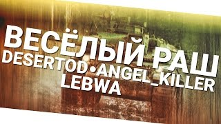 Веселый раш - DeS, Angel_Killer и LeBwa! World of Tanks (wot)