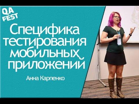 QA Fest 2016. Анна Карпенко - Специфика тестирования мобильных приложений