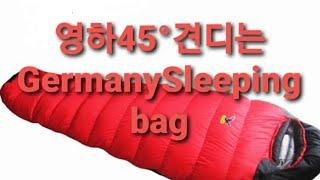 동계 캠핑준비 독일(젊으니Germany)구스다운 살레와…