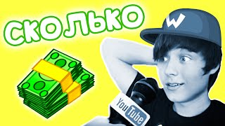 Сколько платят за 1000 просмотров на YouTube?