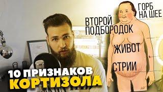 постер к видео Растет живот, горб на шее, второй подбородок / Кортизол как понизить?