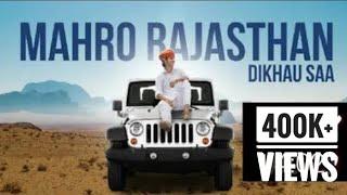 Mharo Rajasthan Dikhau Saa Ratan Chouhan New Rajasthani song 2019 Rklyf