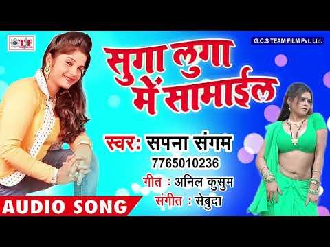 Sapna Sangam Bhojpuri Hit Song 2018