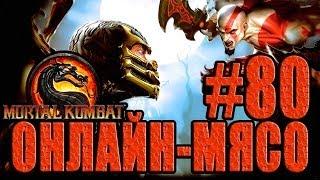 Онлайн - мясо! - Mortal Kombat #80 - Избиение младенцев