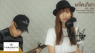 แค่ไหนก็เอา - เก่ง ธชย ft.สงกรานต์ รังสรรค์ l Cover by Mim Thanapohn X Tamamoto Studio