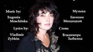 Eugenia Moschitska Believe Евгения Мощицкая Верю