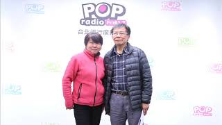 2017 12 11《POP搶先爆》黃光芹 專訪 民進黨前立法委員 沈富雄