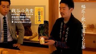 陀羅尼助丸(だらにすけがん)、和漢胃腸薬 陀羅尼助への銭谷の想い 奈良県天川村【銭谷小角堂】