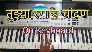 Tuzya Rupacha Chandana || Piano Tutorial || gan vaju dya on keyboard