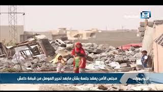 مجلس الأمن يعقد جلسة بشأن مابعد تحرير الموصل من قبضة داعش