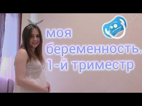 Мой 1-й триместр беременности. Как пережить токсикоз. Питание, витамины