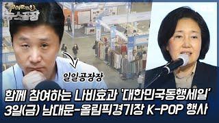 소상공인 코로나 극복,  '대한민국동행세일'...큰 나비효과로 거듭나야(류밀희)│김어준의 뉴스공장