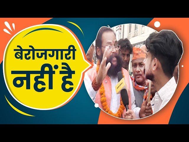 Rajnath Singh के Roadshow में आये इस BJP Supporter को नहीं लगता की देश में बेरोजगारी है