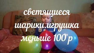 Светящиеся шарики. Игрушка для детей. Развлекаем ребёнка.Праздничные шарики. Украшаем шариками