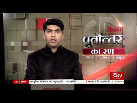 Hindi News Bulletin   हिंदी समाचार बुलेटिन – Feb 18, 2018 (6:00 pm)