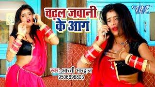 आ गया Aarti Bhardwaj का नया हिट गाना 2019 - Chadhal Jawani Ke Aag - Bhojpuri Song 2019