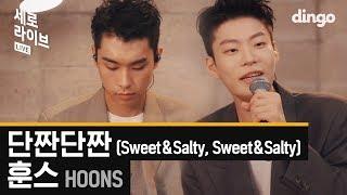 훈스 HOONS - 단짠단짠 Sweet & Salty, Sweet & Salty