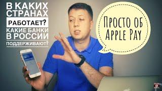 apple Pay в 2019г. В каких странах работает и какие банки в России поддерживают