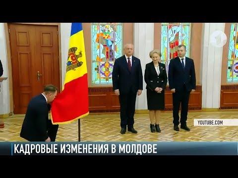 В Молдове - новое правительство и политпредставитель