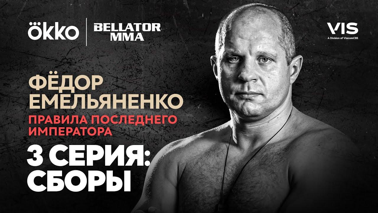 Фёдор Емельяненко Правила Последнего Императора Серия 3