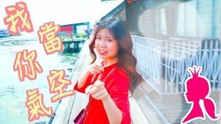 《我當你空氣》旺福-Wonder Queen 陳真善美|SONG COVER MUSIC VIDEO