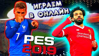ПЕРВЫЕ МАТЧИ В ОНЛАЙН В PES 2019 | Pro Evolution Soccer 2019
