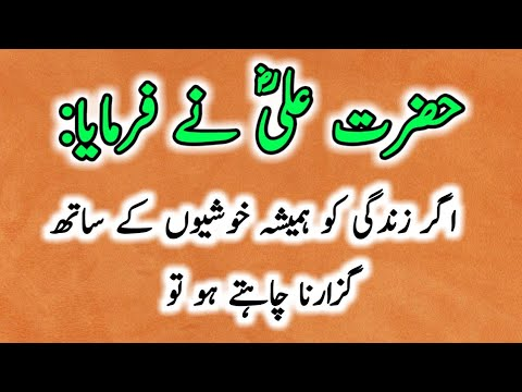Download Quotes Of Hazrat Ali R A Golden Words 24 MP3, 3GP, MP4