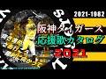 【最新】阪神タイガース 現役・歴代応援歌カタログ 2021年度版【154曲】