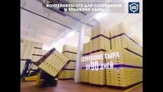 Контейнеры Utz для хранения и созревания сыра(http://cheese.utzgroup.com.ru/ Пластиковые контейнеры Georg Utz пришли на смену устаревшим стеллажам из нержавеющей стали...., 2015-09-09T07:24:12.000Z)