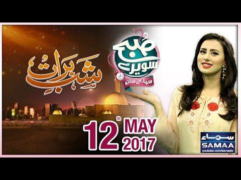 Shab-e-Barat Special | Subah Saverey Samaa Kay Saath | SAMAA TV | Madiha Naqvi | 12 May 2017 thumbnail