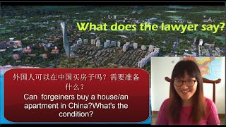 Can foreigners buy a house or an apartment in China?What does the lawyer say?外国人可以在中国买房子吗?