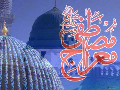 New Shab e Meraj Naat 2018 | Allah Ne Aaqa Ko Bulaya - Ahmad Raza & Arsalan Arshed