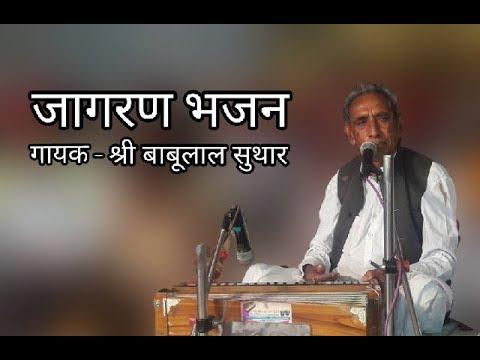 Jagran bhajan by babulal suthar track 01