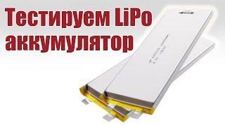видео: Тест аккумулятора LiPo на реальную емкость и ток | Хобби Остров.рф
