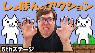 【しょぼんのアクション】5thステージ!ヒカキンの実況プレイ!HikakinGames thumbnail