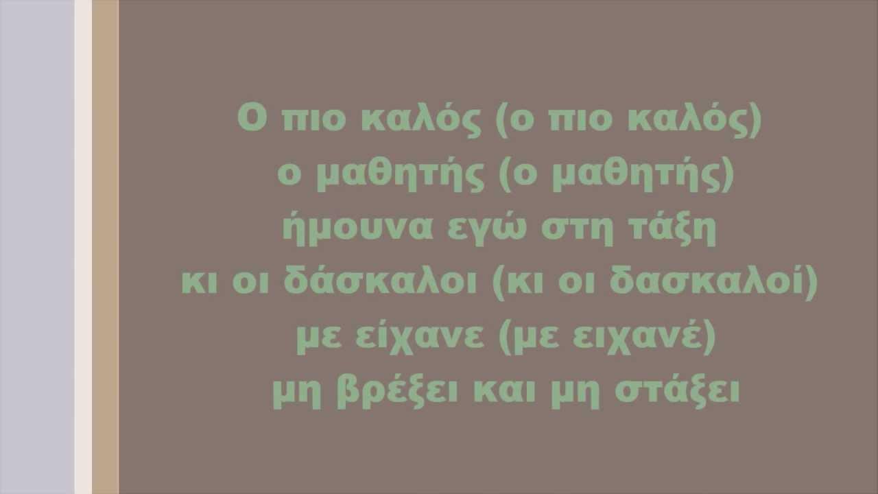 Γιώργος Ζαμπέτας - Το Δρόμο Πήρες - Οι Μαχαλάδες