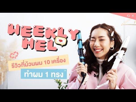 Weekly Mel EP.1 รีวิว เครื่องม้วนผม 10 เครื่อง ทำผม 1 ทรง   Wongnai Beauty