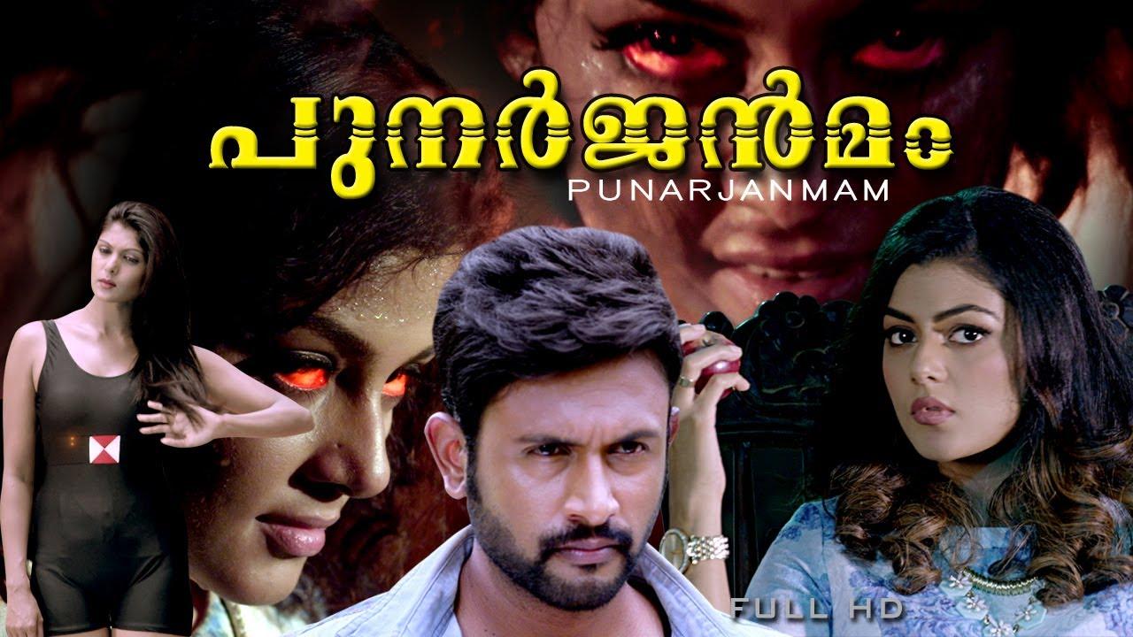 Download PUNERJENMAM    Malayalam horror  movie    entertainer cinema   Dubbed from Karva  