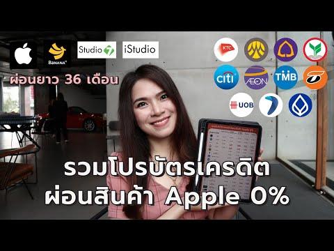 รวมโปรบัตรเครดิตผ่อนสินค้า Apple 0% สูงสุด 36 เดือน   FRESH TALK