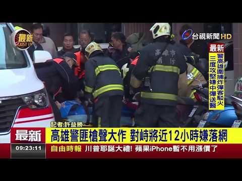 警圍捕炸彈客對峙12小時 嫌犯中彈送醫(新增警匪對峙畫面)