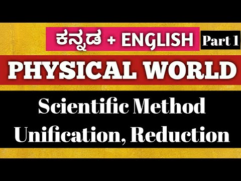 Class 11 1st Puc Physics Physical World Scientific Method Unification Reduction Kannada Youtube