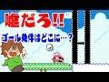 【スーパーマリオメーカー2#28】ゴール条件がない!!どこで見逃した!?【Super Mario Maker 2】ゆっくり実況プレイ