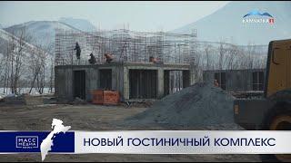 Новый гостиничный комплекс | Новости сегодня | Происшествия | Масс Медиа