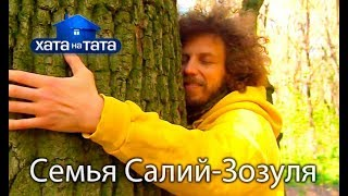 Семья Салий-Зозуля. Хата на тата. Сезон 6. Выпуск 8 от 23.10.2017
