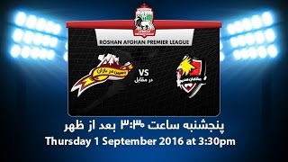 RAPL 2016: Oqaban Hindukosh vs De Spinghar Bazan - Full match
