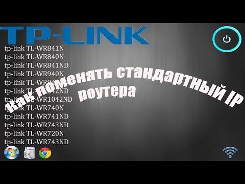 Как поменять стандартный IP роутера TP-Link